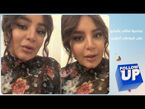 محامية كويتية تطالب بالسماح بارتداء -المايو- للنساء على البحر - FollowUp
