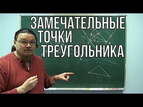 Замечательные точки треугольника | Ботай со мной #030 | Борис Трушин