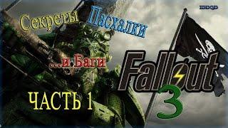 IDDQD Секреты Fallout 3 1