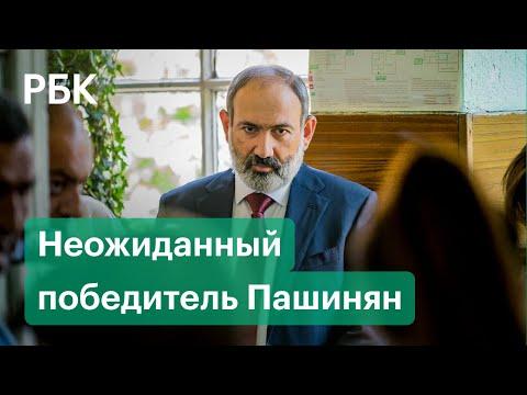 Почему Пашинян победил на выборах в Армении после проигранной войны и что будет дальше?