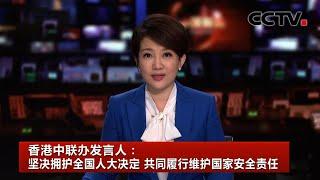 [中国新闻] 香港中联办发言人:坚决拥护全国人大决定 共同履行维护国家安全责任 | CCTV中文国际