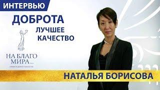 Республика Бурятия и Наталья Борисова путешествия по миру культуры «На Благо Мира»