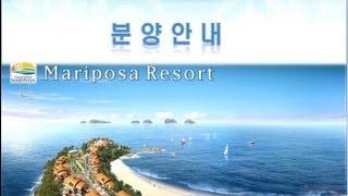 마리포사 리조트_신안 섬 관광 보도