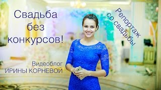 Свадьба без конкурсов! Репортаж со свадьбы. Wedding blog Ирины Корневой