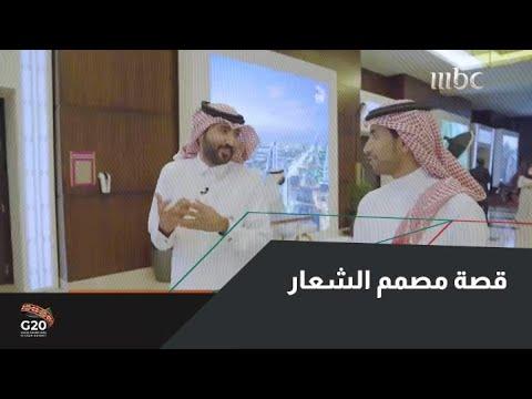 قصة محمد الحواس مصمم شعار مجموعة العشرين في السعودية..