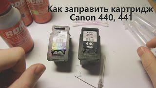 Как заправить картридж Canon 440, 441 в домашних условиях(В данном видео я показываю как можно в домашних условиях заправить картриджи Canon 440, 441 серии. Видеооператор-..., 2015-02-18T11:48:29.000Z)