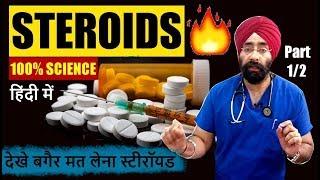 SCIENCE of STEROIDS in HINDI | ये देखे बगैर मत लेना स्टीरॉयड | Dr.Education | Part 1 of 2