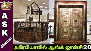 காபாவின் பழைய மர கதவு வெள்ளி கதவு மற்றும் பழங்கால பொருட்கள் | ASK Jhansi