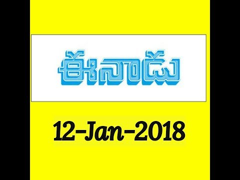 Telugu newspaper eenadu 12th january 2018