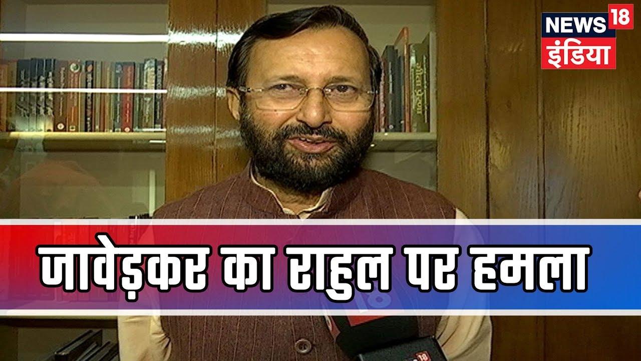 Aaj Ki Taaza Khabar | Election Breaking: Union Minister Prakash Javadekar Slams Rahul Gandhi