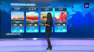 النشرة الجوية الأردنية من رؤيا 14-11-2017