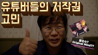 교육 유튜버 저작권 고민 그리고 생각 (feat. 용호수 / 비됴클래스)