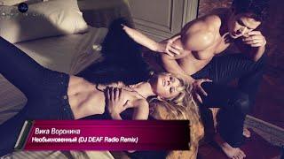 Вика Воронина - Необыкновенный (DJ DEAF Official Radio Remix) [Russian Pop Music]