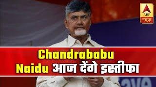Andhra Pradesh CM Chandrababu Naidu To Submit His Resignation Today | ABP News