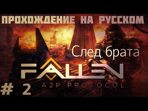 Fallen A2P Protocol 2015 Скачать через торрент игру