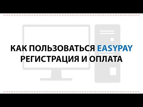Как зарегистрироваться в EasyPay? Как скачать и пользоваться ИзиПей?