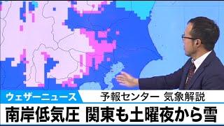 南岸低気圧 関東も土曜夜から雪 予報センター 気象解説 - YouTube