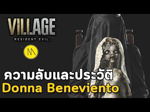 Resident Evil Village : ความลับและประวัติของ Donna Beneviento ...เฮ้ย! ทำไมเขียนสลับกับตอนที่แล้ว !