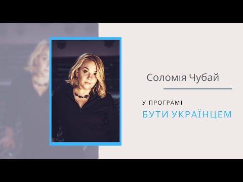 Бути українцем. Соломія Чубай