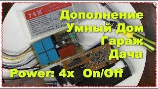 Для умного дома модуль 433 МГц управление 4x канал до 100 метров