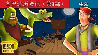 辛巴达历险记(第3部)|  独眼怪兽 | 睡前故事 | 中文童話
