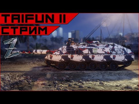 Armored Warfare. Taifun