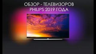 Обзор телевизоров PHILIPS 2019 года