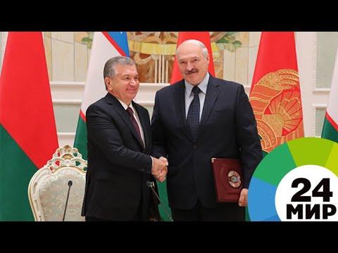 Мирзиеев: Узбекистану очень нужны белорусские технологии