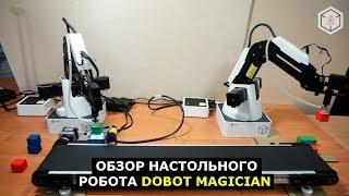 Обзор настольного робота DoBot Magician
