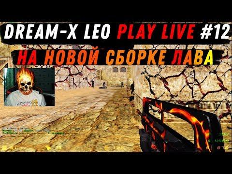 Dream-x | Leo Play LIVE CS 1.6 #12 — На новой сборке Лава!