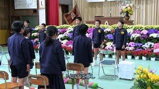 種子島の学校活動:上西小学校平成30年度第72回卒業式
