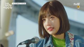 170320 The Liar And His Lover Episode 1 Preview with Joy