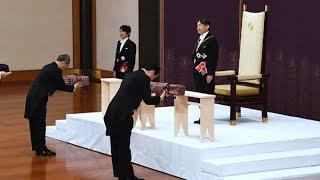 新天皇陛下「剣璽等承継の儀」 神器など受け継ぐ