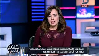 كلام تانى| تكليف وزير الإسكان بمهام رئيس الوزراء