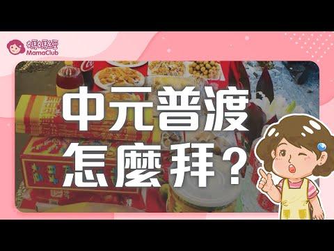 『中元普渡怎麼拜?』現代媳婦的拜拜懶人包part 2!每年一度的小孩合理買零食日來了!