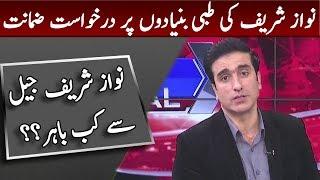 Nawaz Sharif Bail Plea..Will He Be Released? | Neo Special