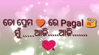 To Premare Pagala Mu Aji// Sad Whatsapp status//For Lover//