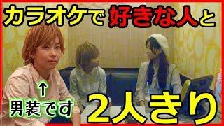今回のギリギリ東京クリアーズは「胸キュンカラオケ」 もしも2人きりの...