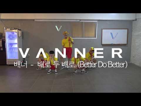 VANNER - 배로 두 배로 안무영상 Special 01