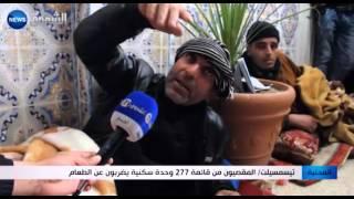 تيسمسيلت: المقصيون من قائمة 277 وحدة سكنية يضربون عن الطعام