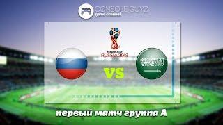 Россия - Саудовская Аравия 5:0 Чемпионат Мира 2018 ???? Console Guyz ™️