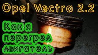 Opel Vectra 2.2 Конструктивные особенности двигателя. Перегрев мотора, ремонт...(, 2015-01-03T17:59:07.000Z)