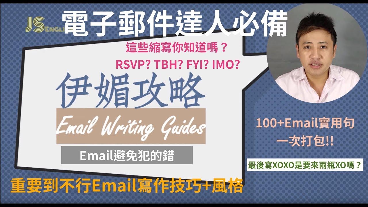 JS英文 Email寫作大補帖 | Email寫作必學 | 商業英文寫作技巧 | 常見縮寫 | 主旨要怎麼寫 ? |超過上百實用句一次 ...