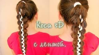Коса 3D с лентой. Причёска на каждый день. Видео-урок. Hair tutorial.