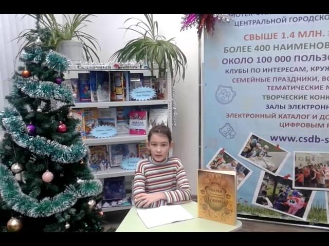 Изображение предпросмотра прочтения – ШишкановаВиктория читает отрывок изпроизведения «Руслан и Людмила» А.С.Пушкина
