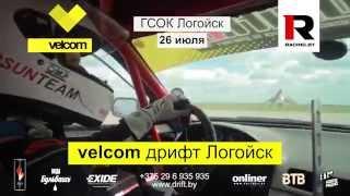 velcom дрифт Логойск - промо
