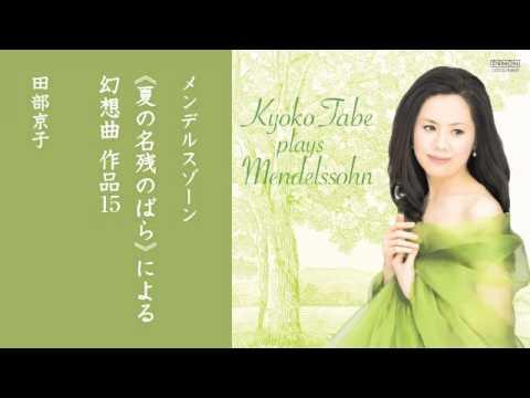 メンデルスゾーン/「夏の名残りのばら」による幻想曲