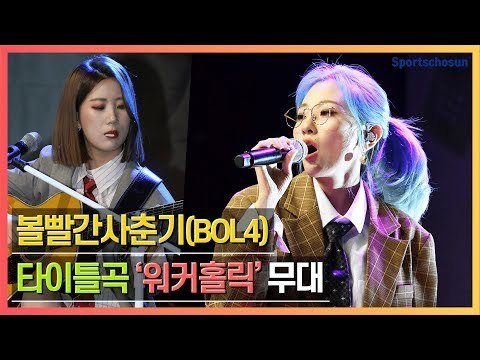 Download 볼빨간사춘기BOL4 타이틀곡 '워커홀릭Workaholic' Showcase Stage Two Five Mp4 baru