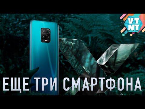 Redmi 10X 5G, 10X Pro 5G, 10X 4G Представлены! Xiaomi куда торопишься?