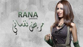 Repeat youtube video رنا سماحة - مريض نفساني | Rana Samaha - Mareed Nafsany